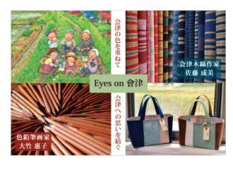 『Eyes on 會津』
