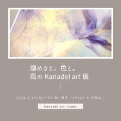 煌めきと。色と。風の Kanadel art展