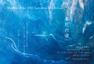Matsuko Blue 2021 Last Solo Exhibition